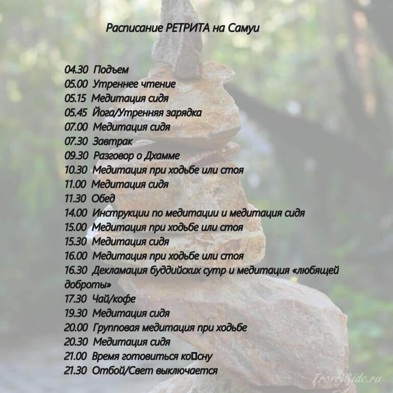 Ретрит - расписание