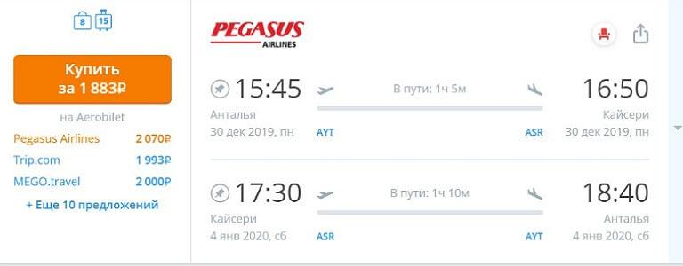 стоимость перелёта Анталья Кайсери