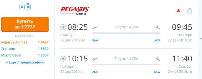стоимость перелёта Стамбул Кайсери