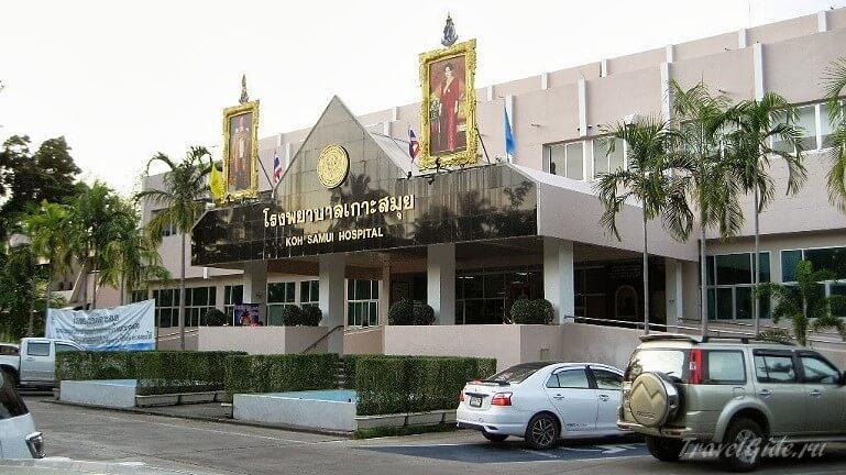 Государственный госпиталь на Самуи