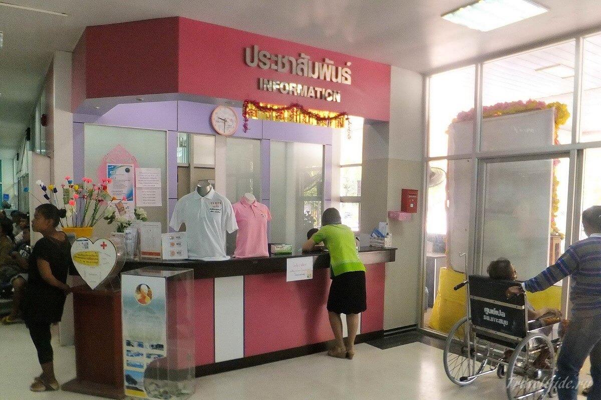 Информационная стойка клиники Самуи