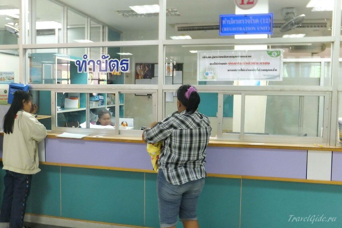 Регистратура Koh Samui Hospital