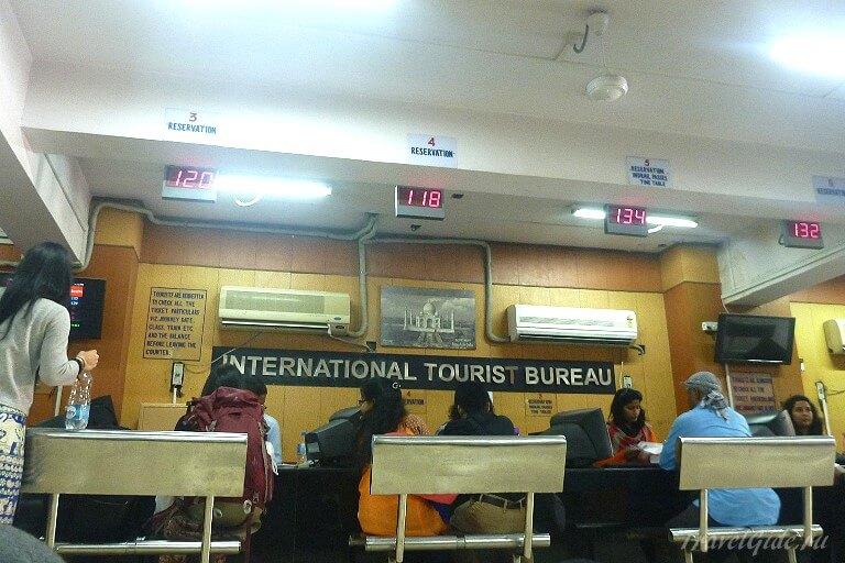 Туристическое бюро