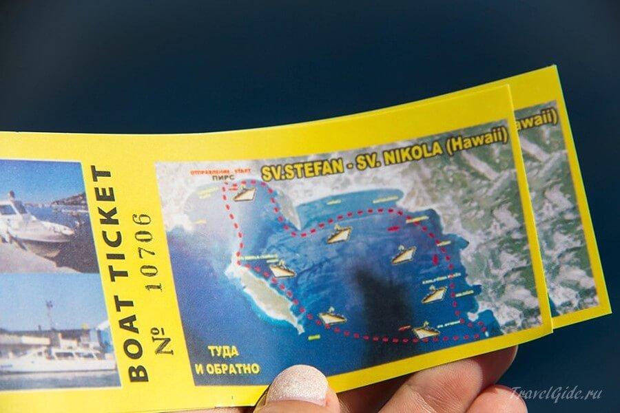 Билеты на лодку