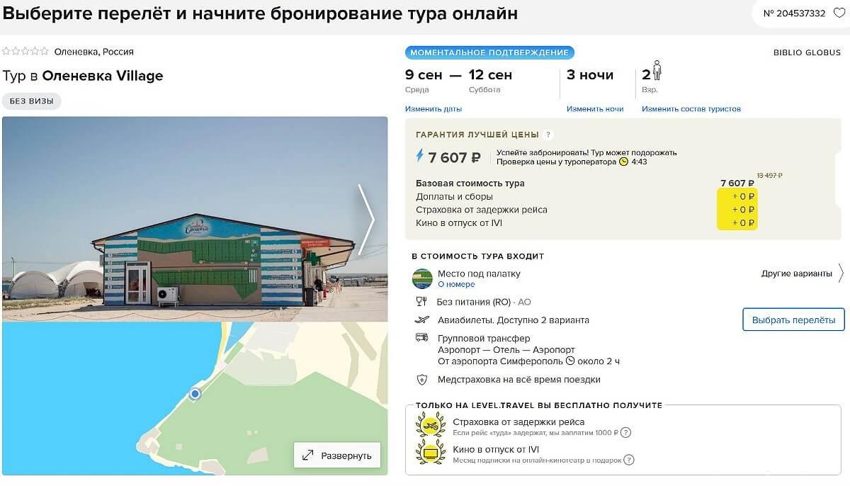 Скрин бронирования Крым