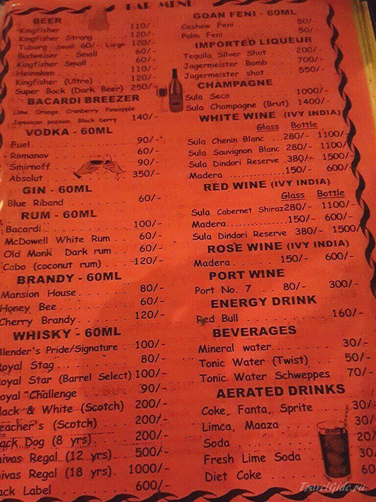 Карта напитков